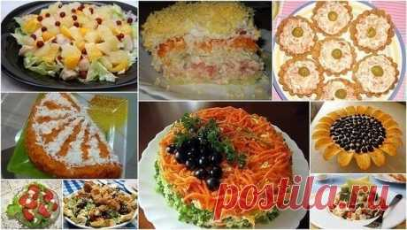 20 best salads!\u000d\u000a\u000d\u000a1. Festive salad\u000d\u000aLight salad with original taste. Will be suitable both for adults, and for children.\u000d\u000aIngredients: chicken breast – 500 g, eggs – 5 pieces, apple – 1 piece, cucumbers fresh – 2-3 pieces, mayonnaise, tomatoes – 1 piece.\u000d\u000a– greens.\u000d\u000aPreparation: Chicken breast and eggs to boil and cool. To clear cucumbers and apple of a peel.\u000d\u000aTo cut out a core from apple. To divide a boiled breast hands into fibers. To cut apple, cucumbers straws. To cut some egg not really to...