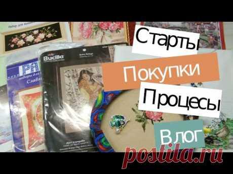 Покупки/Старты/Продвижения/Сентябрь3/#вышивка