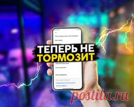 Секреты MIUI 🉑 Ускорил работу смартфона и отключил аналитику Google | На свяZи | Яндекс Дзен
