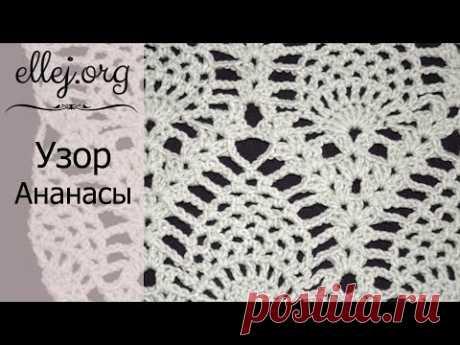 Узор крючком Ананасы без расширения (часть 1) • How to crochet pineapple Stitch - YouTube