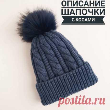 Вяжем простую шапочку с косичками - находка для начинающих из категории Интересные идеи – Вязаные идеи, идеи для вязания