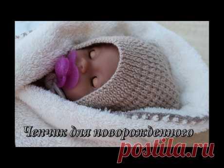 La cofia para el recién nacido por los rayos, el vídeo | Сhildren's cap knitting