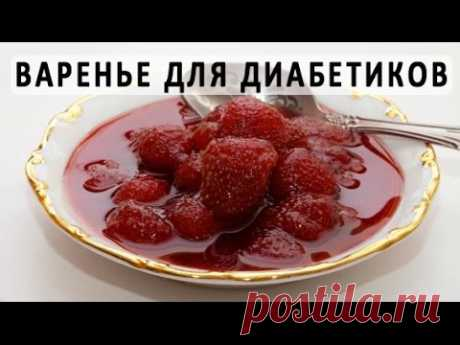 Recipes of jam without sugar for diabetics