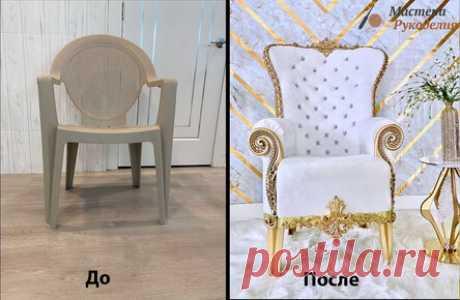 Как можно преобразить обычное пластиковое кресло
