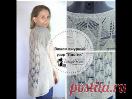 "Openwork summer pattern \""Leaf\"" by knitting car"