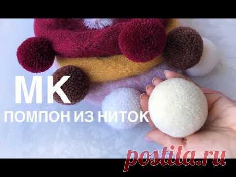 Мастер-класс идеальный помпон из ниток. Как сделать шерстяной помпончик. How to make a pompom.