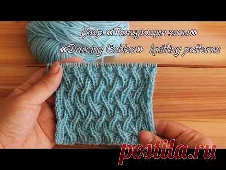 Узор «Танцующие косы» спицами| «Dancing Cables» knitting patterns