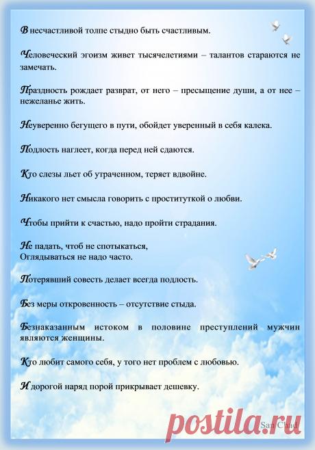 Афоризмы Черных Александра Дмитриевича (псевд. Сан Чад). Стр. 21.