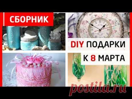 Сборник: подарки к 8 марта своими руками 🌸 4 очаровательных идеи!