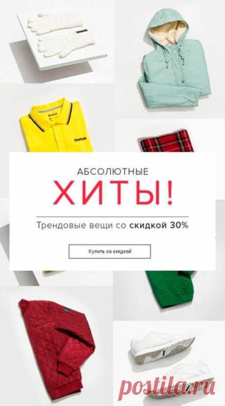 ТРЕНДОВЫЕ ВЕЩИ СО СКИДКОЙ 30%! Только на Lamoda.ru! Доставка на следующий день.