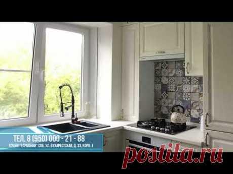 Раковина у окна. Советы для кухни от Гармония Мебель. Лайфхак для кухни.  лайфхак