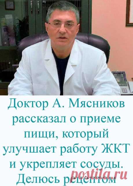 Доктор А. Мясников рассказал о приеме пищи, который улучшает работу ЖКТ и укрепляет сосуды. Делюсь рецептом
