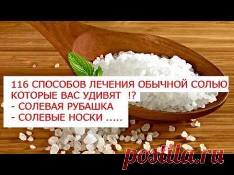 116 рецептов или способов лечения обычной солью, которые Вас удивят  Солевая рубашка, солевые носки