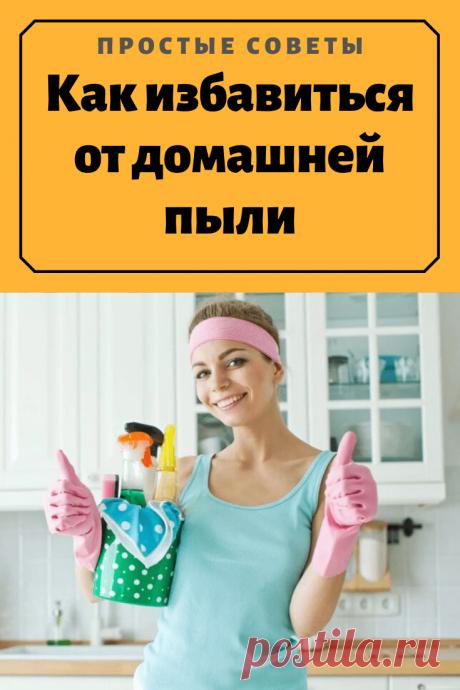 Как избавиться от домашней пыли — Простые советы