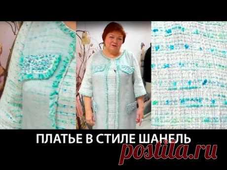 Показ готового изделия. Платье в стиле Шанель. Ткань в стиле Шанель скомбинирована с органзой.