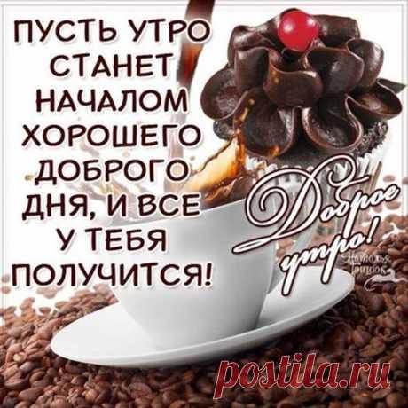 Начало дня картинки доброе утро Хорошего доброго дня открытка позитивная
