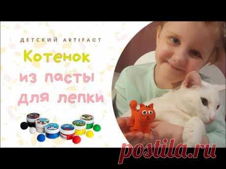 Уроки лепки для детей / Лепим котика / Паста для лепки Artifact