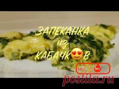 Запеканка из Кабачков которая НРАВИТСЯ ВСЕМ! Готовится всего за 20 минут, а съедается еще быстрее!!!