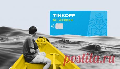 На отпуск приходится откладывать месяцами? Читайте, как сэкономить на билетах, отеле и авто   Тинькофф   Яндекс Дзен