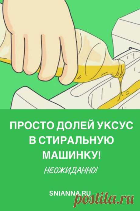 Просто долей уксус в стиральную машинку! Вот он — секрет... Просто поразительно, сколькими полезными качествами обладает обычный столовый уксус! ➡️ Читайте, кликнув на фото