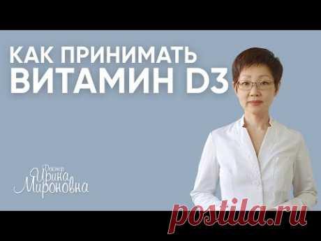 Как принимать витамин D3?   Доктор Ирина Мироновна