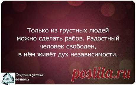 Будьте позитивны!