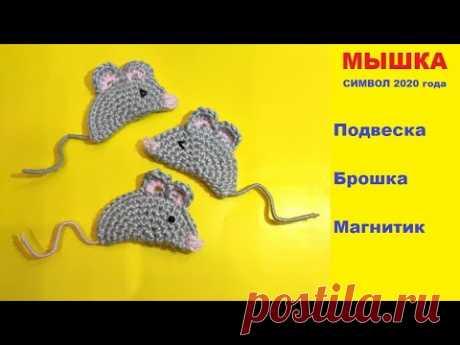 Мышка крючком Символ 2020 года/ Crochet mouse 2020/Christmas Ornaments