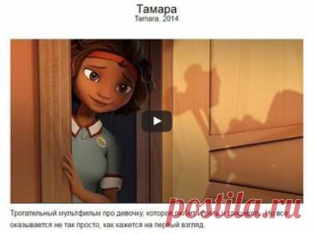 8 мультфильмов о настоящих ценностях, которые стоит посмотреть вместе с детьми.