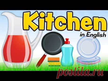 Кухня на английском языке - Словарь для студентов английского языка (Kitchen in English)