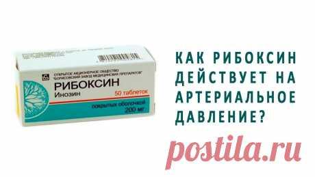 Как Рибоксин действует на артериальное давление? https://o-gipertonii.znaju-kak.com - Здесь самые эффективные натуральные средства от гипертонии! Как правило, многие люди считают правильное питание панацеей ...