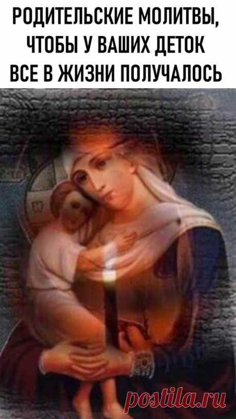 Родительские молитвы, чтобы у ваших деток все в жизни получилось. Каждой женщине на заметку! Материнская молитва со дна моря поднимает!
