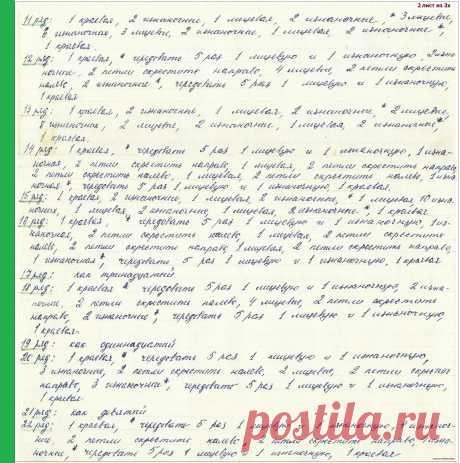El chaleco de hombre - 2лист de 3х