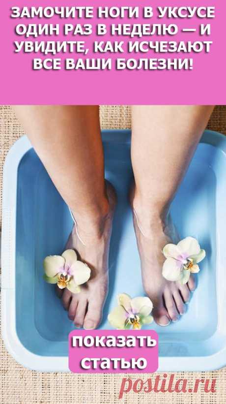 СМОТРИТЕ: Замочите ноги в уксусе один раз в неделю — и увидите, как исчезают все ваши болезни!
