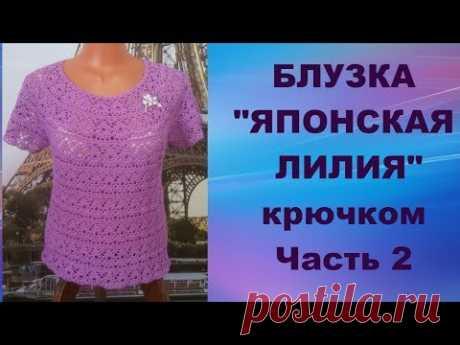 "Блузка""Японская лилия""крючком.Часть 2.МК для начинающих.Blouse""Japanese Lily""crochet.Part 2."
