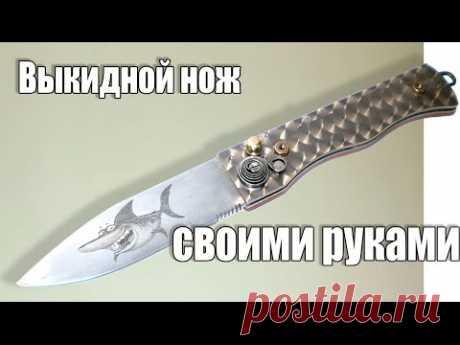 Выкидной нож своими руками.