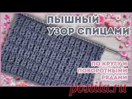 Пышный рельефный узор спицами для кардигана, свитера, снуда