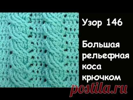 Большая рельефная коса крючком Лучшие узоры крючком Узор № 146