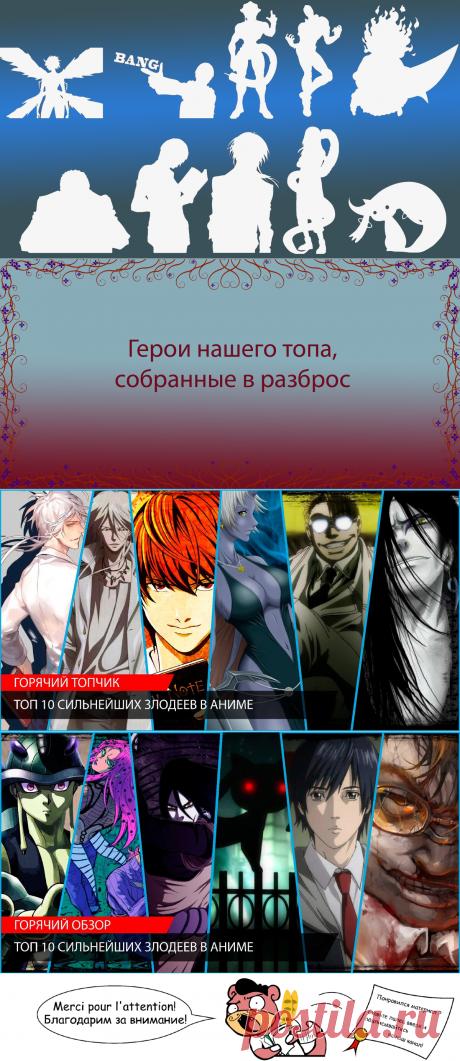 """Топ 10 сильнейших злодеев в аниме, которыми я восхищаюсь   Таверна """"42""""   Яндекс Дзен"""