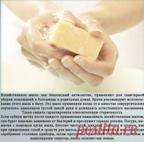 Хозяйственное мыло: рецепты здоровья