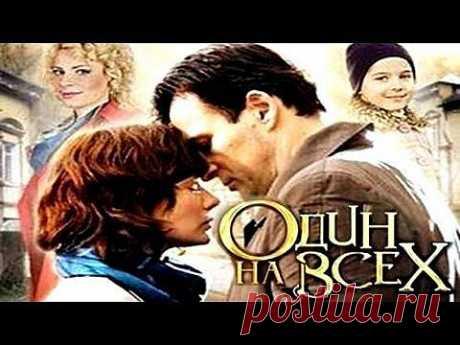 Один на всех (23.03.2013) Мелодрама ЦЕЛИКОМ сериал - YouTube