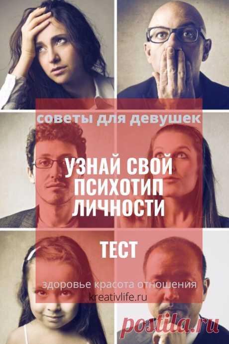 Онлайн тест на психотип личности