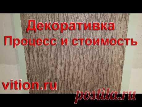 Декоративная штукатурка. Кора дерева процесс и стоимость.