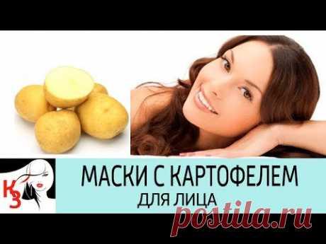 КАРТОФЕЛЬ ВМЕСТО БОТОКСА. Маски с картофелем для лица   эффективно от морщин и для увлажнения кожи - YouTube