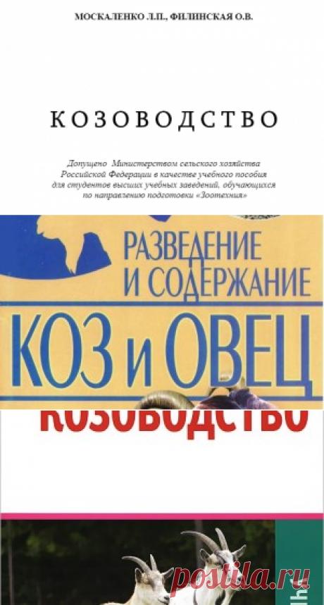 Учебное пособие по козоводство - Москаленко и Филинская