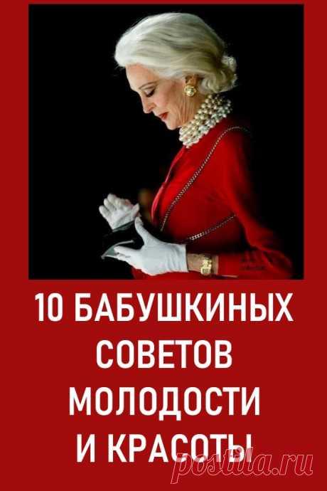 10 бабушкиных советов молодости и красоты. Удивительно, но некоторые женщины, не отличавшиеся красотой в молодости, с годами хорошеют.