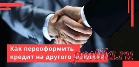 Как переоформить кредит на другого человека? Извещения Свердловской области