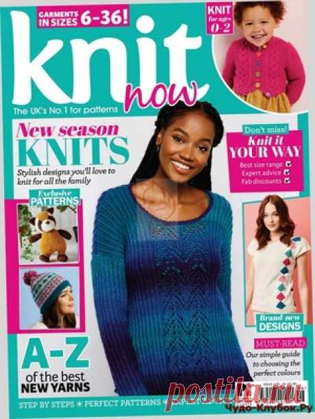 Knit Now 106 2019 | ✺❁журналы на чудо-КЛУБОК ❣ ❂ ►►➤Более ♛ 8 000❣♛ журналов по вязанию Онлайн✔✔❣❣❣ 70 000 узоров►►Заходите❣❣ %