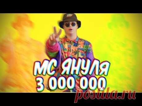 MS Yanulya - 3 000 000