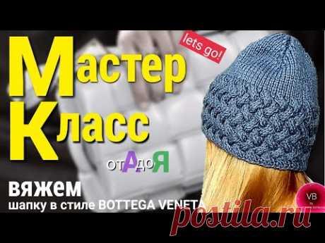 Мастер класс вяжем шапку в стиле BOTTEGA VENETA | расход пряжи | расчёт петель | тренд | knitting