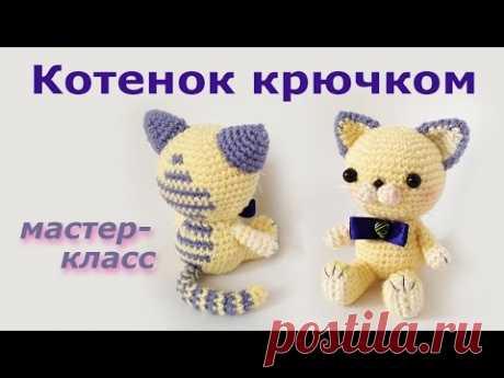 Амигуруми котенок. Мастер-класс.
